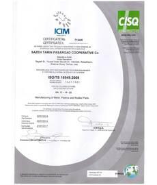 گواهینامه CISQ